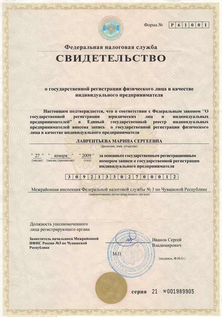 Lavrent'eva_Marina_Sergeevna