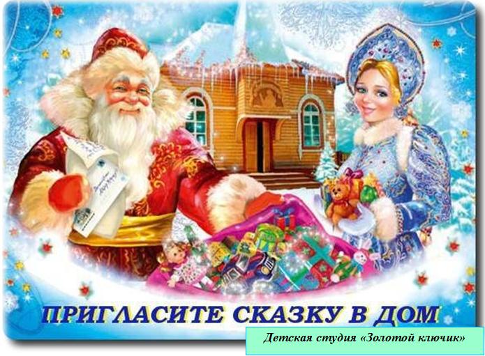 Ded_Moroz_i_Snegurochka_na_dom