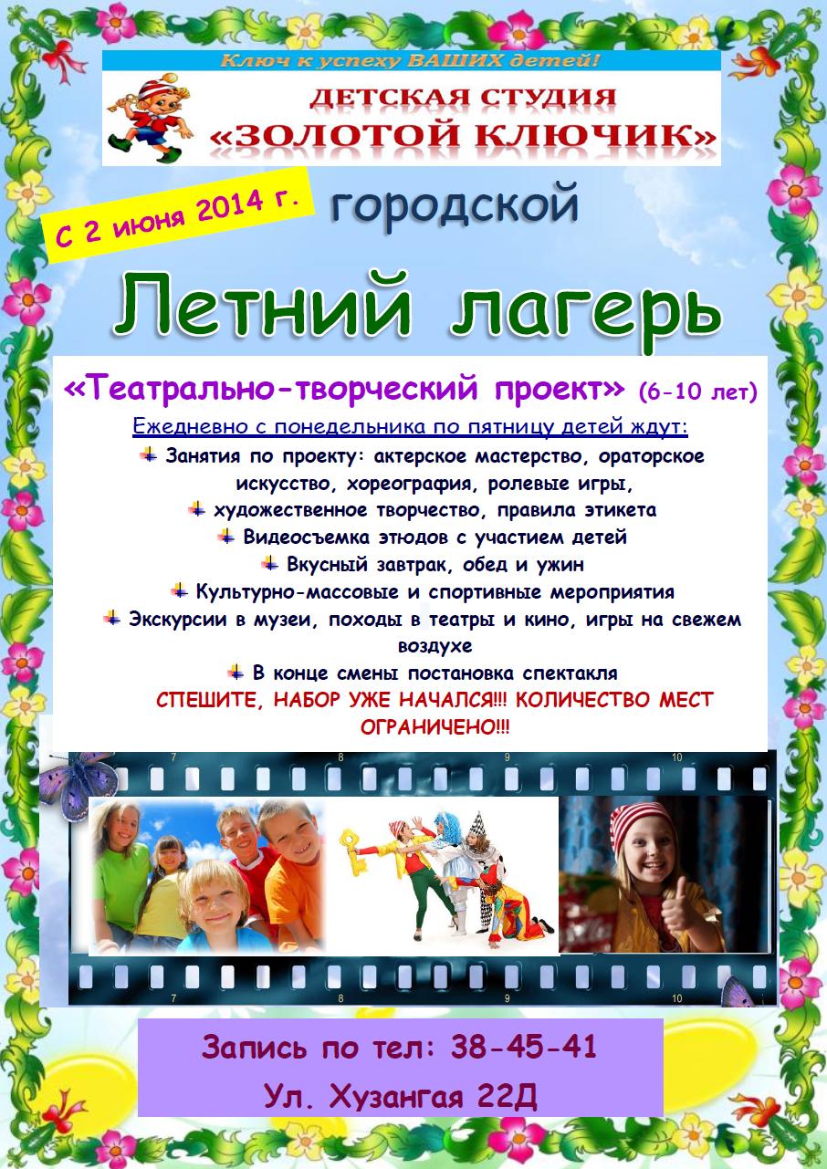 Объявление летний лагерь