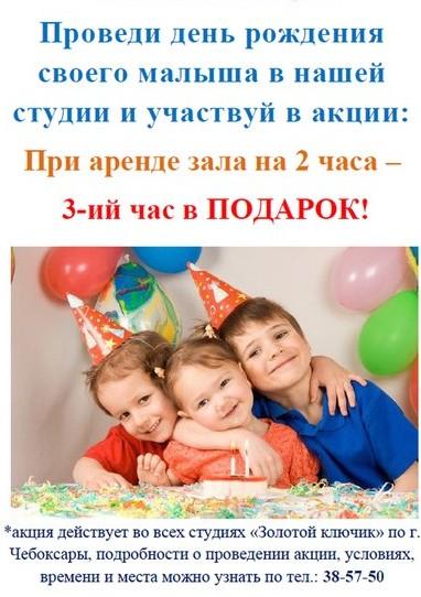 provedenie_detskih_dnej_rozhdenij