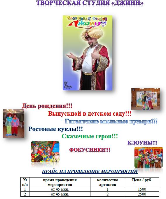 TVORChESKAJa_STUDIJa_DZhINN
