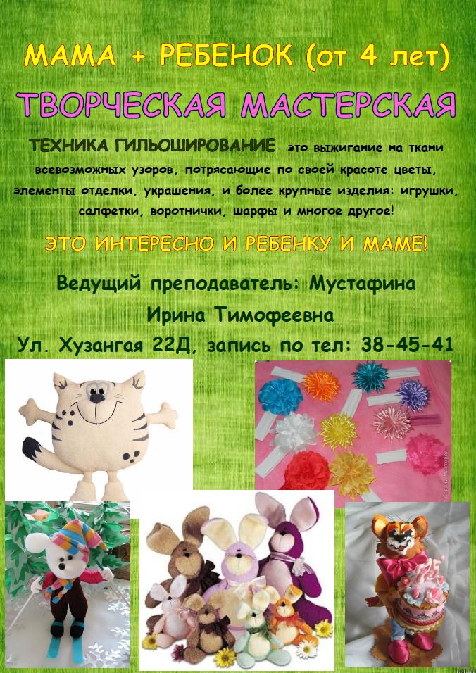 Tvorcheskaja_masterskaja_v_Cheboksarah