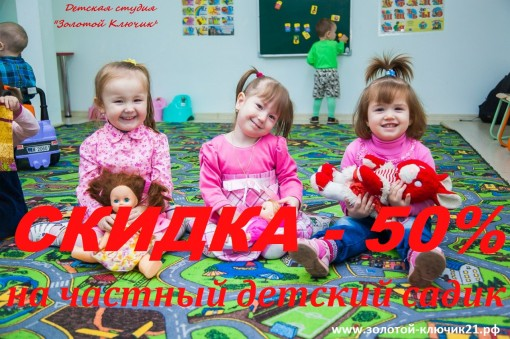 детская студия Золотой Ключи Чебоксары