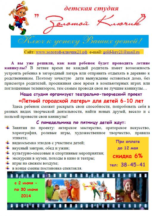 gorodskoj_letnij_lager'