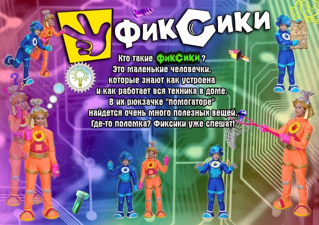 10_Fiksiki