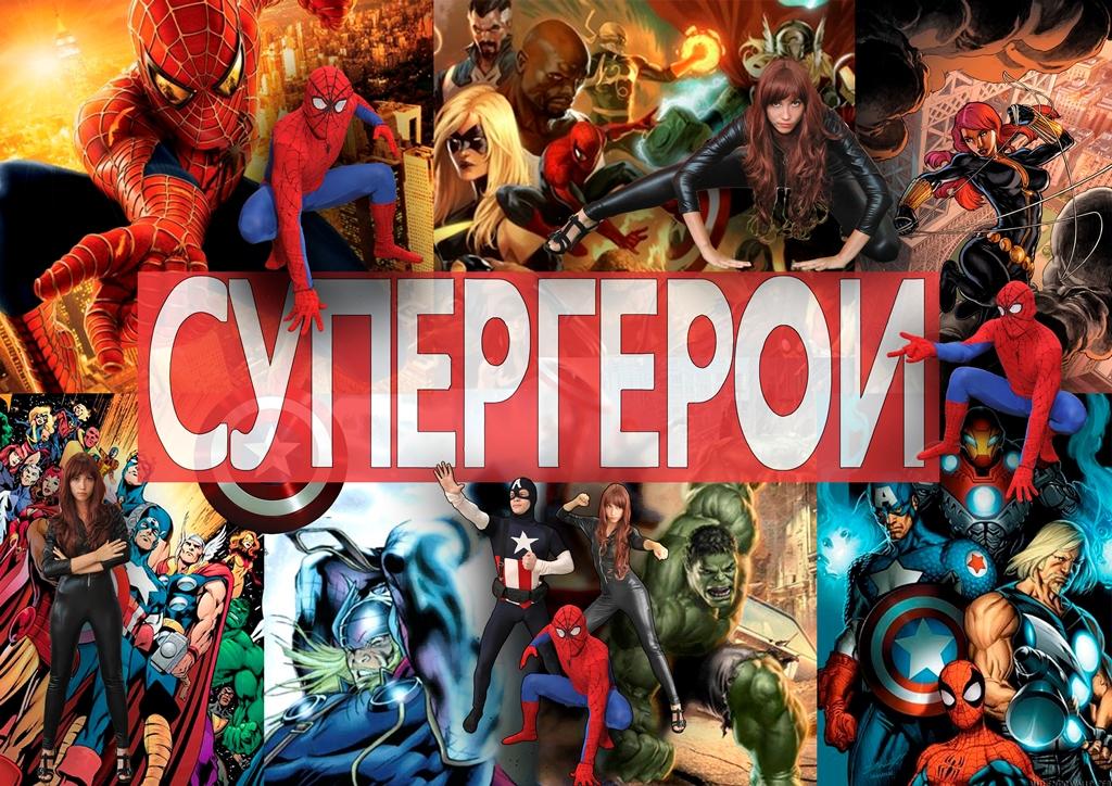 16_Supergeroi