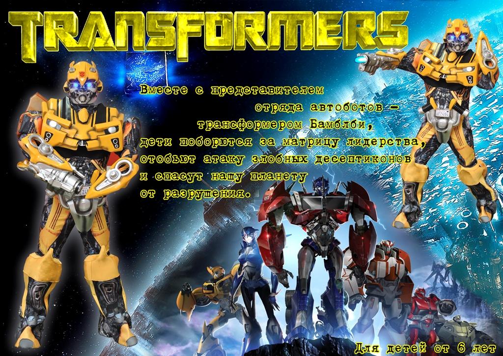 17_Transformery
