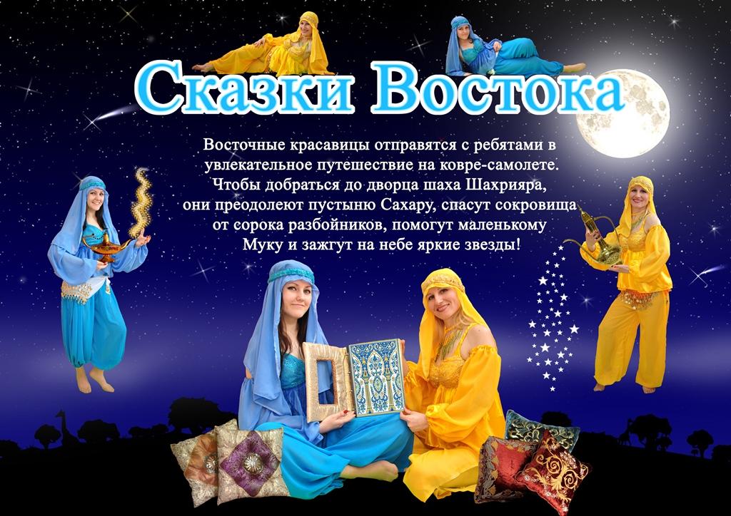 18_Skazki_vostoka