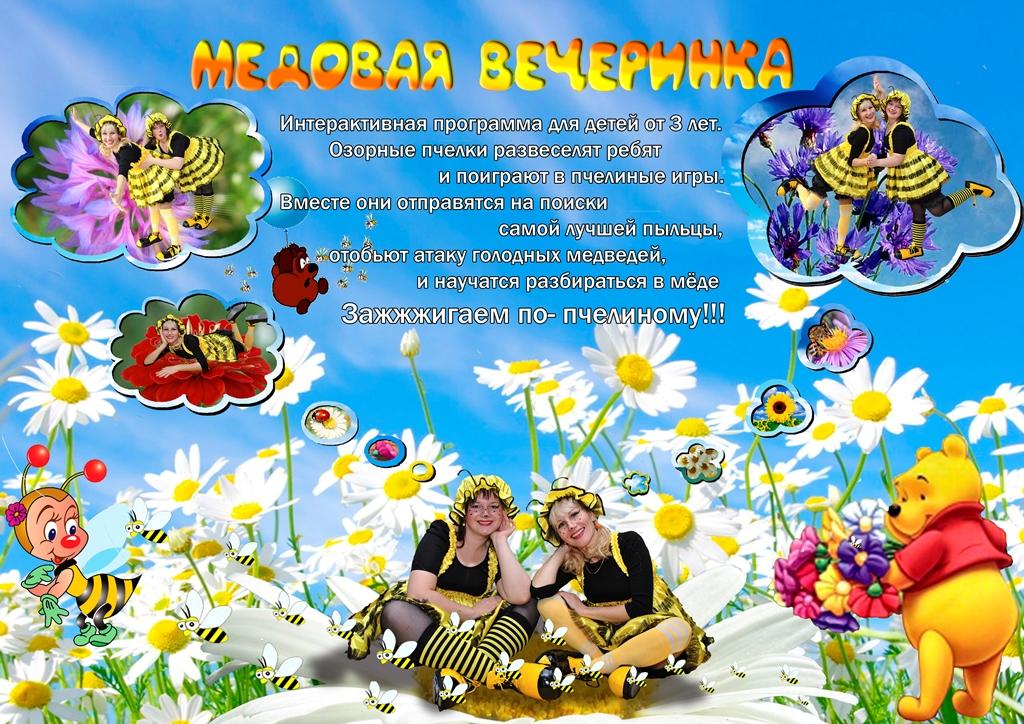 4_Medovaja_vecherinka