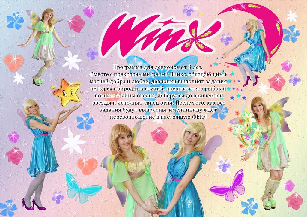 5_Winx