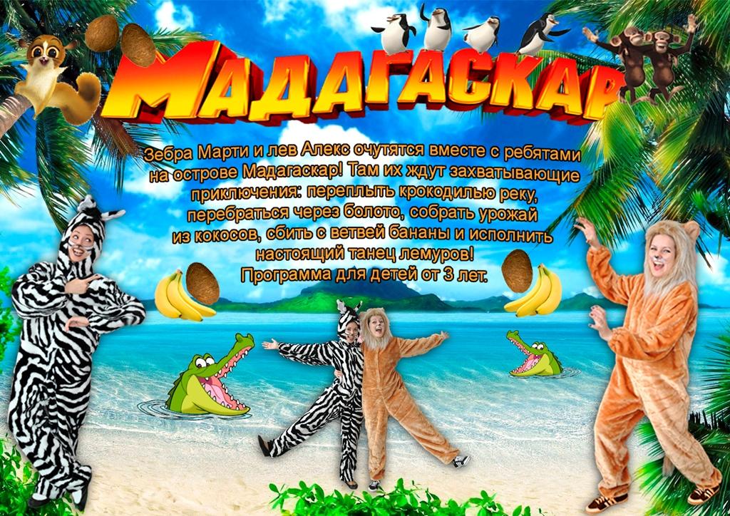 8_Madagaskar