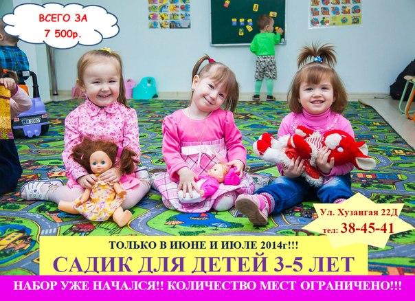 садик для детей