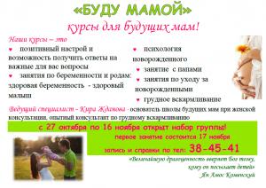 kursy_dlja_budushhih_mam!