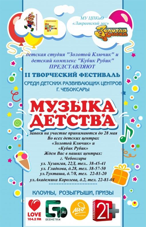 Tvorcheskij festival' Muzyka Detstva